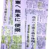 憲法記念日 緊急事態条項と熊本地震