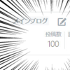 祝100記事達成!ブログ運営の振り返り