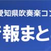 2018年度愛知県吹奏楽コンクール情報まとめ【管楽器担当のあるあるネタ特別編】