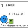 カニ鍋【4コマ漫画】