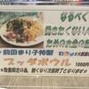 渋谷で東京カルチャーカルチャーにて開催された『大原扁理さん、緊急帰国トークショー なるべく働きたくない人のためのお金の話』に参加して来ました。