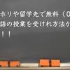 留学先(ワーホリ)0円で英語の授業に出席する方法