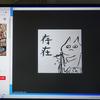 【WS】R2.5/6(水)勝又公仁彦 遠隔オンラインワークショップ第1回(講師:鈴木崇)