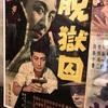 映画「脱獄囚」(1957年 東宝)