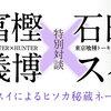 冨樫義博×石田スイの「ヒソカが念能力に目覚める話」が神がかってる