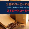 【一杯のコーヒーの値段】安くて美味しいコーヒーを飲もう(ストレートコーヒー編)
