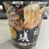 【新発売】蟻月 博多もつ鍋風カップラーメンを食べてみた。ニンニクとニラガッツリで締めのラーメンにも最適。