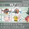 【剣盾S4使用構築】ドラパガエンミトム鬼火コントロール【最終2位】
