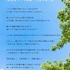 屋久島未来ミーティング2020開催決定!