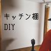 【DIY】キッチンに棚を自作で作った動画がとても見られている件