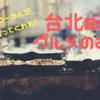 台北B級グルメ・台湾人オススメのお店