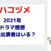 2021年夏ドラマ感想| ハコヅメ 追加出演者は?アニメ化は?