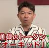オーキッド(ORCHID)ICOプライベートセールが泉忠司氏により一般公開