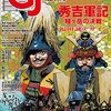感想:ウォーゲーム雑誌「Game Journal(ゲームジャーナル) No.62」『秀吉軍記~賤ヶ岳の決戦~』(2017年3月1日発売)