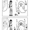 4コマ漫画「こうですか?わかりません」50話