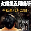 ★大相撲千秋楽の8番と最高点の予想をお願いします。