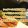 シェアハウス周辺情報!~カナダ仕込みの本格洋食と絶品の和食が味わえる!勝田台駅近のBar風の居酒屋~