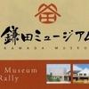 醤油画のある鎌田ミュージアム