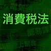 嵐の第67回税理士試験レポート 消費税編
