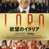 映画『LORO 欲望のイタリア 』