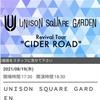 "UNISON SQUARE GARDEN Revival Tour ""CIDER ROAD"" 感想、レポート"