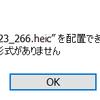 【Windowsで1番カンタン!】iPhone画像がパソコンで開けない時、HEIC→JPGに変換する方法