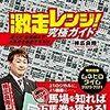 激走レンジ!究極ガイド ―京大式馬場読みで万馬券を量産する方法