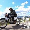 カッコいいバイク動画を撮りに行く