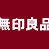 ついに上越市にも【無印良品】が出店!ひとまず期間限定で2020年3月13日からオープン!
