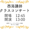 【Vocal】西潟講師クラスコンサート開催♪