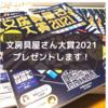 【プレゼント企画】読者の皆さん5名に『文房具屋さん大賞2021』が当たります!