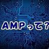 【注意あり】はてなブログPro詳細設定の「AMP」はページ表示を高速化できるメリットがあることがわかった