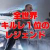 "【Apex Legends】全世界で""キルレート1位″のレジェンドは誰?|キルレランキング"