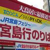 旅行:普通な観光に飽きた人はどうぞ。西日本編目次のようなダイジェスト岡山・鳥取・島根・広島・山口