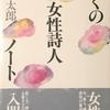 ぼくの女性詩人ノート 北村太郎