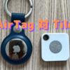 「AirTag」対「Tile」〜iPhoneユーザーであれば当然AirTagを選択するでしょう!〜
