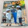 【障害児保育】参考になる 保育雑誌