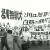 松川裁判・最高裁『無罪』判決から53年…9月12日