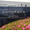 JAMSTEC横須賀本部 一般公開