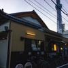 東京都内に460円で入れる温泉がいっぱいあることを知って、僕の人生は軽くなった。【東京天然温泉ガイド】