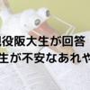 「第二外国語どうしよ…」現役阪大生が回答! 新入生が不安なあれやそれ