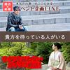 イベント企画ライン・今週の高知県婚活パーティー情報!まずはクリック!
