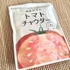 【トマトスープなのにクリーミー!?】にしきやの「国産野菜のトマトチャウダー」を食べてみたゾ