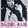 「さらば愛しき大地」1982