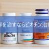乾癬を治すならビオチン治療?効果や摂取量を徹底検証!