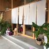 熊本での令和初の新規オープン銭湯!神水公衆浴場
