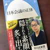 読後感想〜「日本会議の正体」