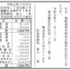 株式会社CAMPFIRE 第8期決算公告 / 減少公告