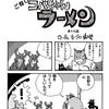 「ご存じ! コバちゃんラーメン」第十九話