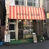 神田の【珈琲専門店 エース】さんに行ってきたよ!